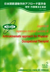 理学・作業療法士会誌 Vol.2 2009