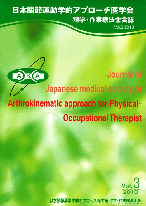 理学・作業療法士会誌 Vol.3 2010