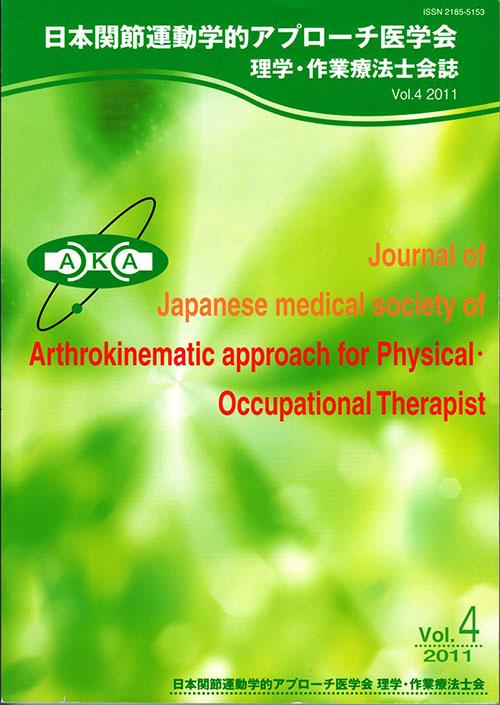 理学・作業療法士会誌 Vol.4 2011