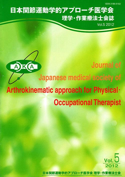 理学・作業療法士会誌 Vol.5 2012