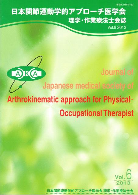 理学・作業療法士会誌 Vol.6 2013