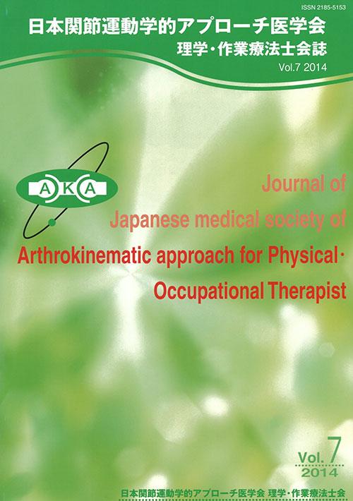 理学・作業療法士会誌 Vol.7 2014