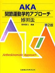 AKA 関節運動学的アプローチ―博田法 第2版