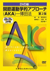 DVD版 関節運動学的アプローチ(AKA)-博田法 第2版