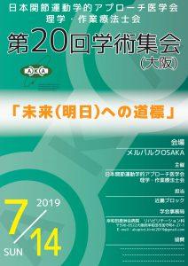第20回学術集会(大阪)