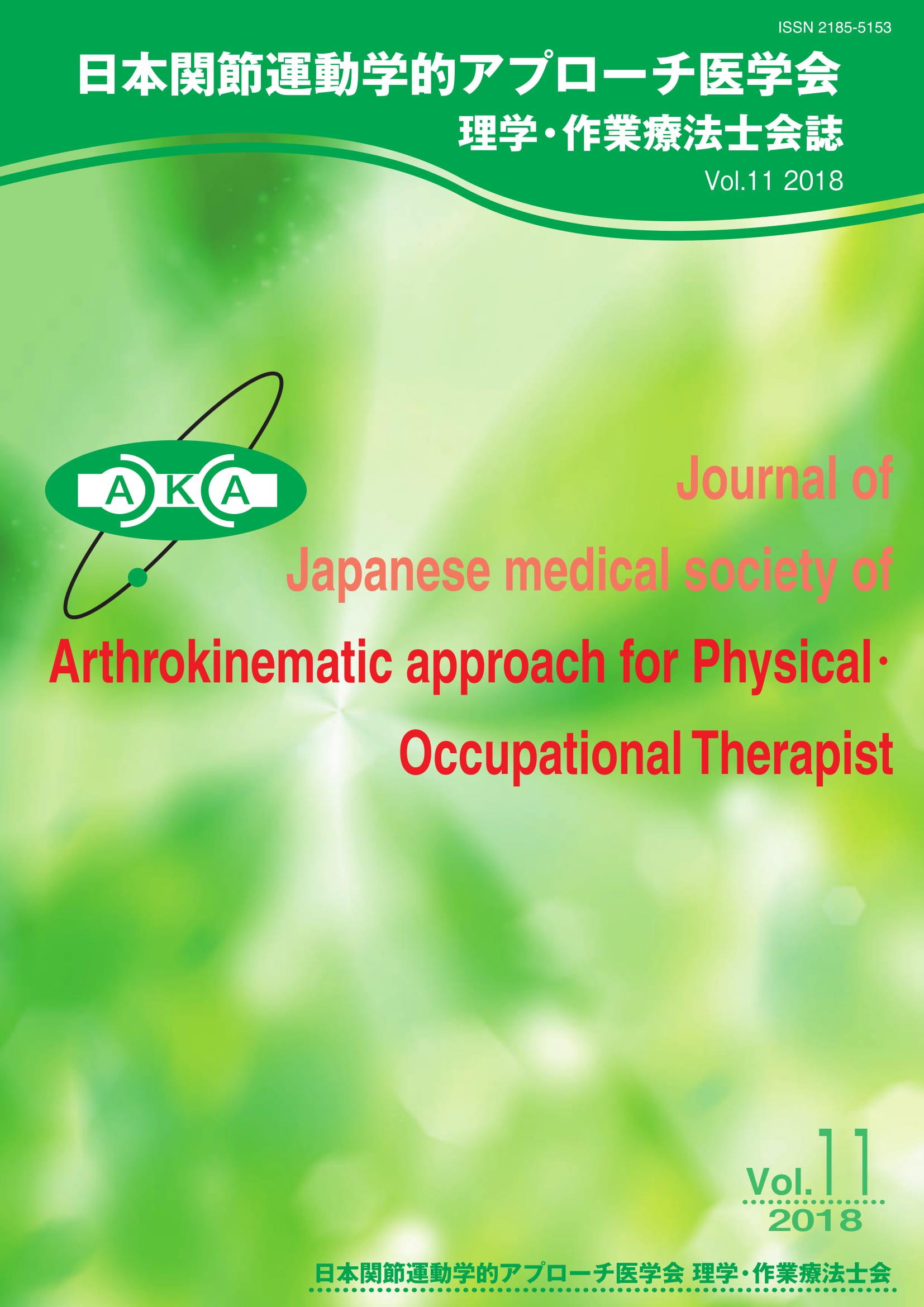理学・作業療法士会誌 Vol.11 2018