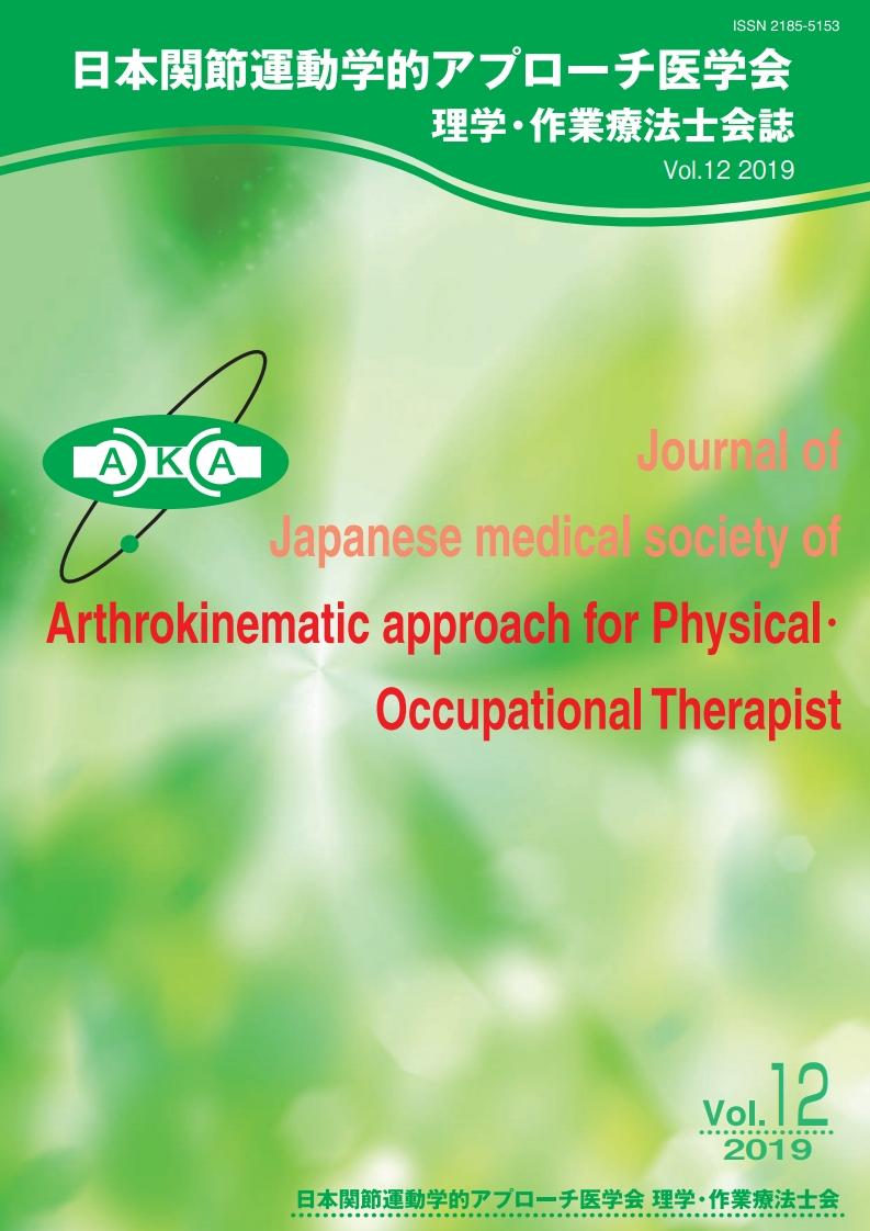 理学・作業療法士会誌 Vol.12 2019